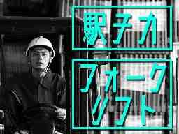 株式会社アテナ 応募受付先 松山フォークF029