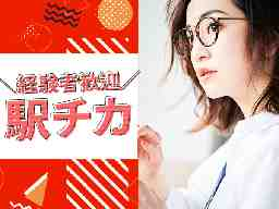 株式会社アテナ 応募受付先 松山フォークF028