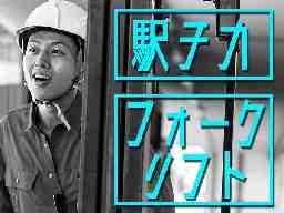株式会社アテナ 応募受付先 松山フォークF011
