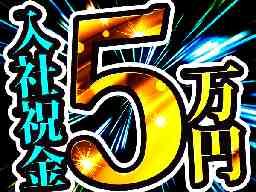 (株)名晋 応募窓口