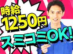 (株)ブラステック 静岡営業所 3274