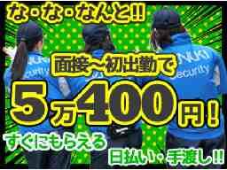讃岐株式会社 高松事業本部 ※勤務地/高松市中心部
