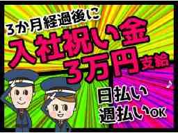 讃岐株式会社 高松事業本部 ※勤務地/丸亀市