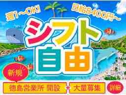 讃岐株式会社 徳島営業所 ※勤務地/徳島市