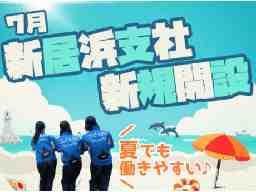 讃岐株式会社 新居浜支社 ※勤務地/新居浜市