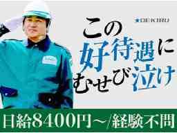 讃岐株式会社 高松事業本部 ※勤務地/綾歌郡