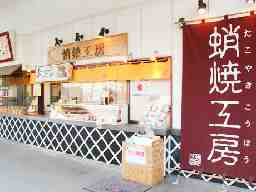蛸焼工房 清水山店