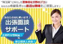 埼玉医療福祉転職ナビ