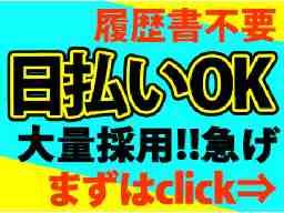 株式会社ライズエース 一宮営業所:[0606]