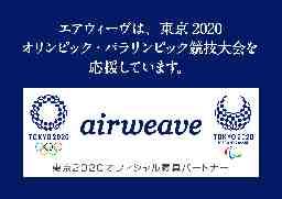 株式会社エアウィーヴ大阪営業所