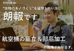 サーミット工業株式会社 名古屋営業所
