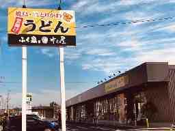 ふく泉 竜田口駅前店