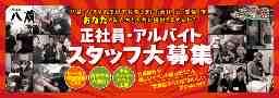 串カツ・焼き鳥 八蔵 鳥栖店(仮称)