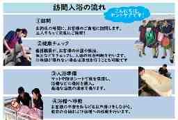 セントケア富士 訪問入浴(セントケア中部(株))