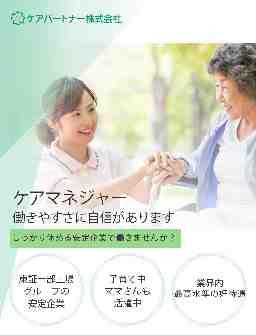 さくらケア駒沢居宅介護支援事業所