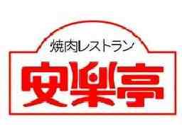 焼肉レストラン安楽亭 座間店 《キッチンスタッフ》