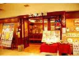 上海菜館 北与野アルーサ店 《キッチンスタッフ》