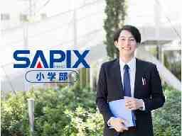 進学教室SAPIX小学部 所沢校