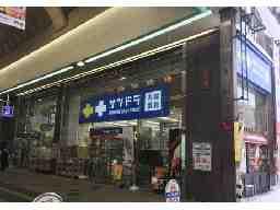 サツドラ 狸小路大王ビル店