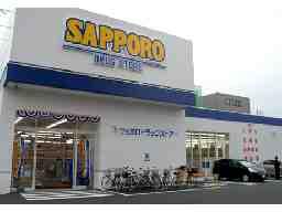 サツドラ 麻生北35条店