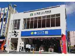 サツドラ 沖縄国際通り店