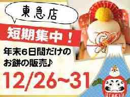 サザエ食品株式会社【東急店】