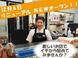 サザエ食品株式会社 【イオン釧路店】
