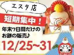 サザエ食品株式会社【エスタ店】