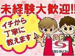 SBSロジコム株式会社 大阪BAY支店