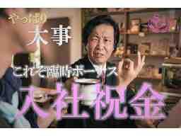 株式会社SGI 〈大阪岸和田エリア〉