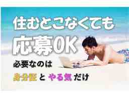 株式会社SGI 〈長野松本エリア〉