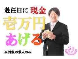 株式会社SGI 〈兵庫加古川エリア〉