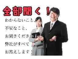 株式会社SGI 〈宮城仙台青葉エリア〉