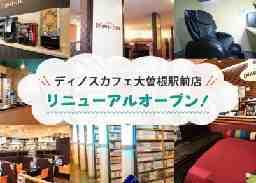 ディノスカフェ大曽根駅前店