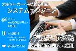 仙台・宮城求人ドットコム〈株式会社みらい創研〉B