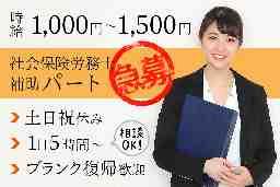 仙台社会保険労務士法人/みらい創研グループ