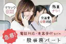 仙台・宮城求人ドットコム〈株式会社みらい創研〉S