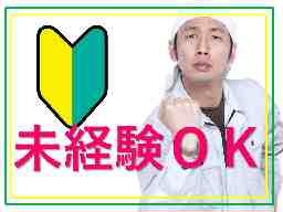 サーミット工業株式会社 岡山事業所