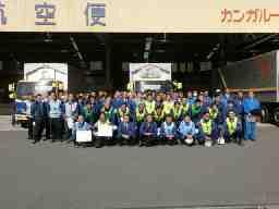 三重西濃運輸株式会社 四日市支店