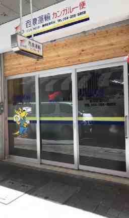 カンガルー ビジネスセンター 紺屋町