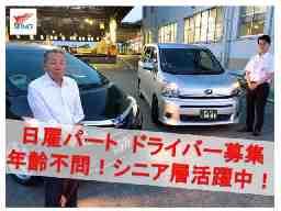四国西濃運輸株式会社 新居浜営業所