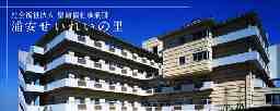 社会福祉法人 聖隷福祉事業団 浦安ベテルホーム