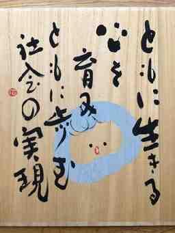大阪府障害者福祉事業団 茨木市立障害福祉センターハートフル 生活介護
