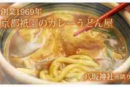 京のカレーうどん 味味香