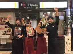 U-lowc(ユーローク) 浜松店
