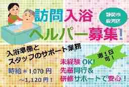 静岡介護求人ナビ