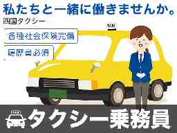 有限会社四国タクシー