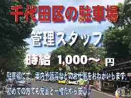 シンテイトラスト株式会社 渋谷支社