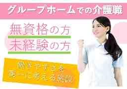 株式会社リボーン グループホーム高田てらまち