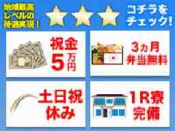(株)シグマテック 川越事業所 上田エリア/UAN